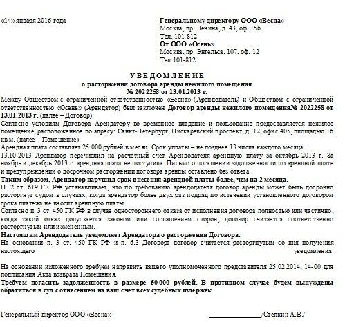 Образец Уведомление Об Удержании Имущества Арендатора img-1