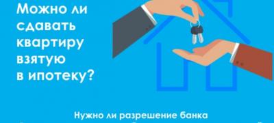 Законно ли сдать в аренду ипотечную квартиру