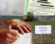 Аренда земельного участка под строительство