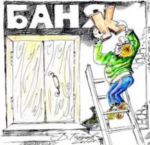 карикатура банк